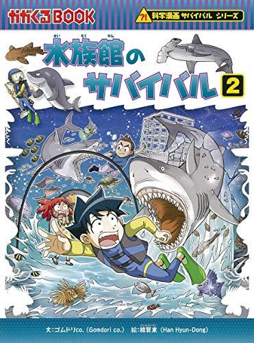 水族館のサバイバル (2) (科学漫画サバイバルシリーズ72)の詳細を見る