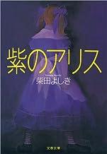表紙: 紫のアリス (文春文庫) | 柴田 よしき