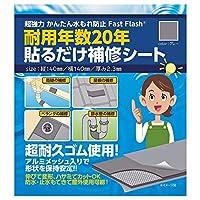 セノハウス用材 水漏れ防止 貼るだけ補修シート Fast Flash® 140×140mm グレー (本体厚み約2.3mm)