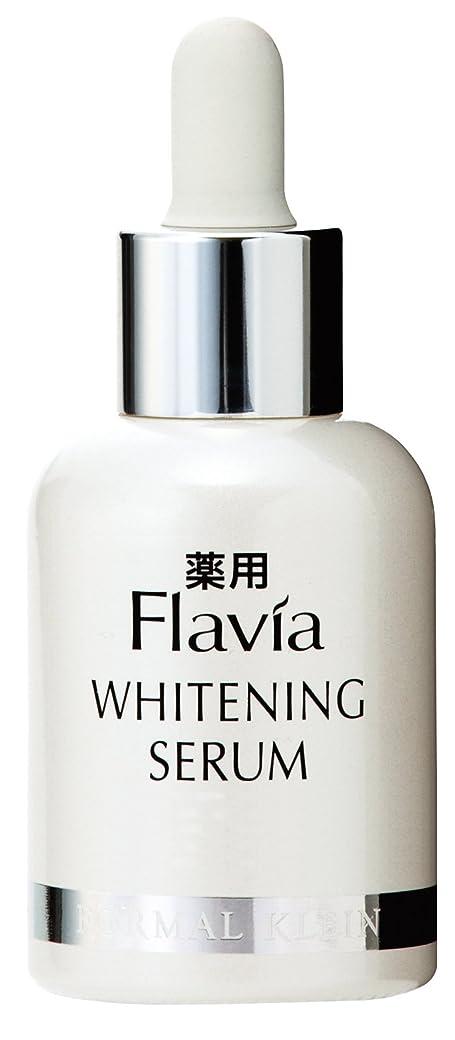 露黙認するマッサージフォーマルクライン 薬用 フラビア ホワイトニングセラム 60ml 美白 美容液