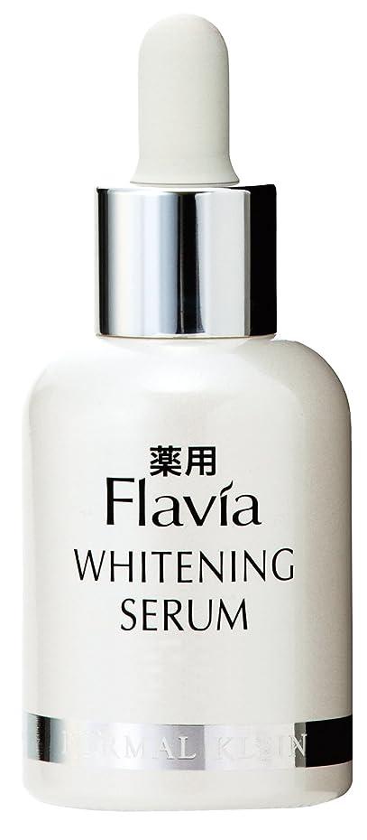 増加するスキャンスライムフォーマルクライン 薬用 フラビア ホワイトニングセラム 60ml 美白 美容液