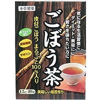【本草製薬】ごぼう茶 1.5gX20包 ×3個セット