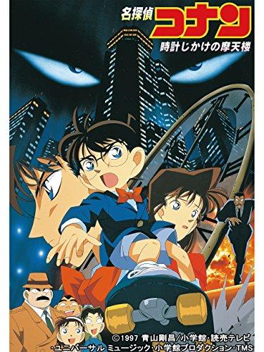 劇場版『名探偵コナン』第1弾~第10弾までが期間限定で無料配信!