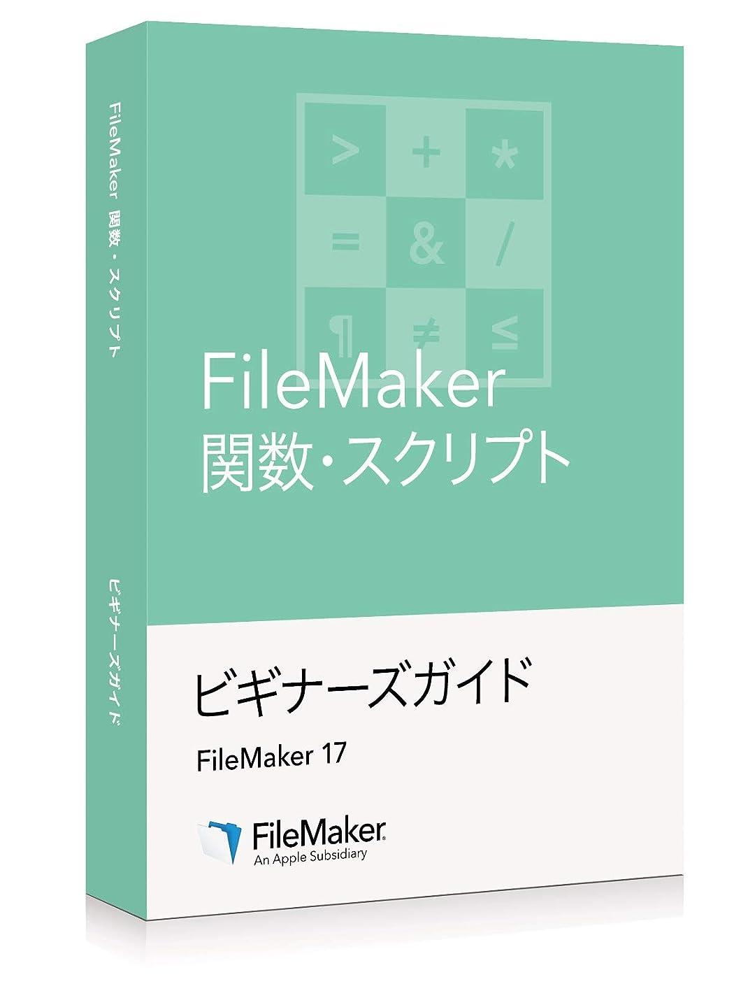 ミリメートル恥ずかしい胚FileMaker 関数?スクリプト ビギナーズガイド