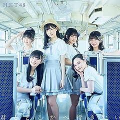 HKT48「シンデレラなんていない」のCDジャケット