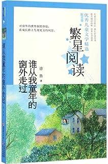 谁从我童年的窗外走过幼儿图书 早教书 故事书 儿童书籍 徐鲁 著 , 9787541482496