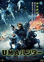 U.M.Aハンター [DVD]