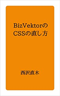 BizVektorのCSSの直し方