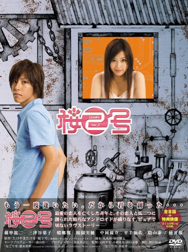 桜2号 [DVD]