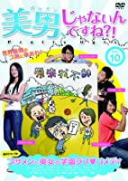 美男、じゃないんですね!?~Pretty Ugly~Vol.10 [DVD]