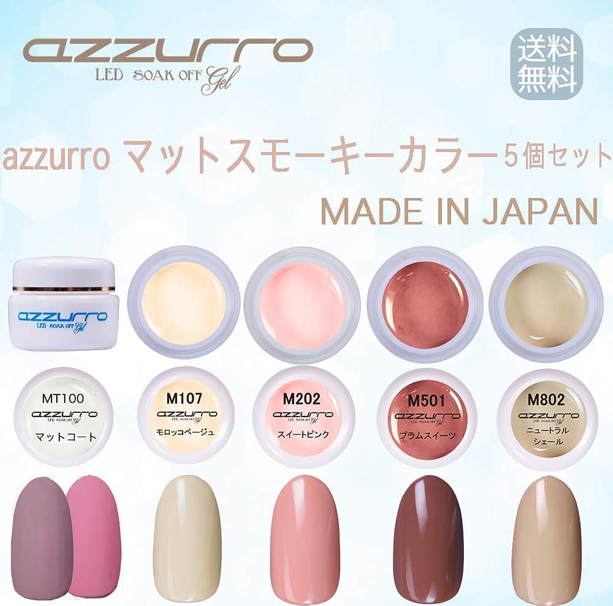 ヒゲ増加する自動【送料無料】日本製 azzurro gel マットスモーキーパステルカラー5個セット 春色にもかかせないマットコートとスモーキーパステルカラー