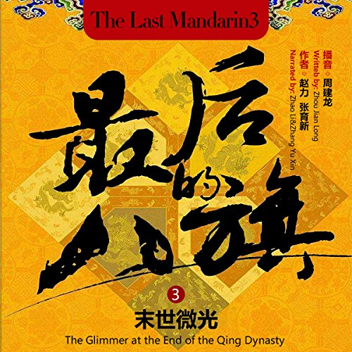 最后的八旗 3:末世微光 - 最後的八旗 3:末世微光 [The Last Mandarin 3: The Glimmer at the End of the Qing Dynasty] cover art