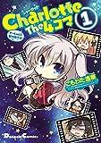 Charlotte The 4コマ(1) せーしゅんを駆け抜けろ! (電撃コミックスEX)