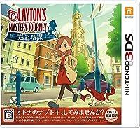 レイトン ミステリージャーニー カトリーエイルと大富豪の陰謀 - 3DS