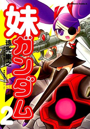 imoutogandamuni (Japanese Edition)