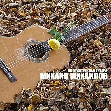Шестиструнная гитара (Новая версия)