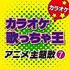 春擬き (オリジナルアーティスト:やなぎなぎ) [カラオケ]