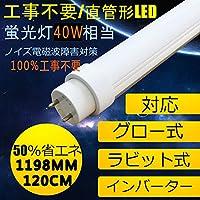 2年保証付き LED直管蛍光灯 40w形 工事不要=グロー式、ラビット式(1式、2式)、インバーター(1式、2式)日本既存の照明器具全部対応 消費電力:20w FL/FLR/FHF40SEX 1198 (白色 4000k)