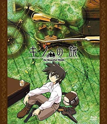 「キノの旅 -the Beautiful World-」全話いっき見ブルーレイ [Blu-ray]