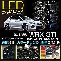 【調光・調色可】LEDルームランプキット Bセット/8点 スバル WRX STI【型式:VAB】(年式:H28.5(C型)~)