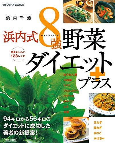 決定版!浜内式8強野菜ダイエットプラス 浜内千波の本 (扶桑社ムック)