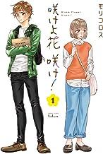 表紙: 咲けよ花咲け! 1巻 (タタンコミックス) | モリコロス
