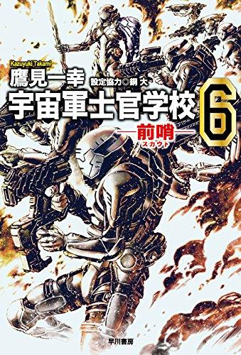宇宙軍士官学校-前哨-6 (ハヤカワ文庫JA)