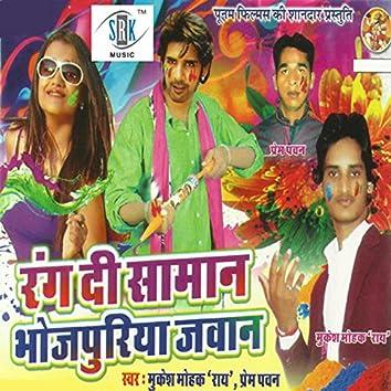 Rang Di Saman Bhojpuriya Jawan