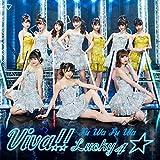Viva!! Lucky4☆ 歌詞