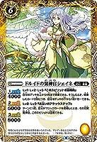 バトルスピリッツ BS56-049 ドルイドの翼神官シェイネ (R レア) 真・転醒編 第1章 世界の真実