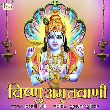 Vishnu Amritvani