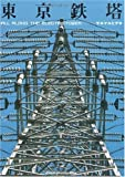 東京鉄塔―ALL ALONG THE ELECTRICTOWER
