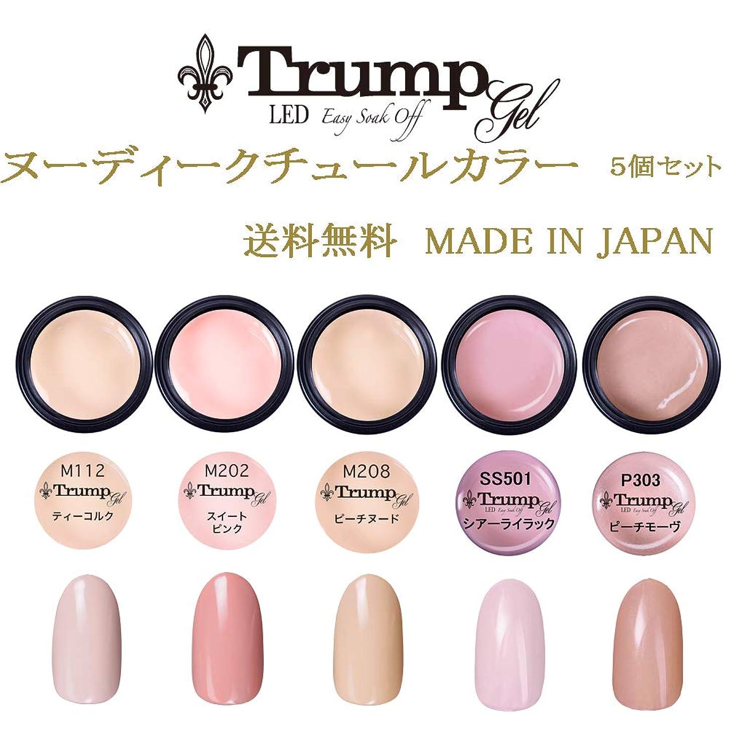 尊敬するコメント薄いです【送料無料】日本製 Trump gel トランプジェルヌーディクチュールカラージェル 5個セット肌馴染みの良い ヌーデイクチュールカラージェルセット