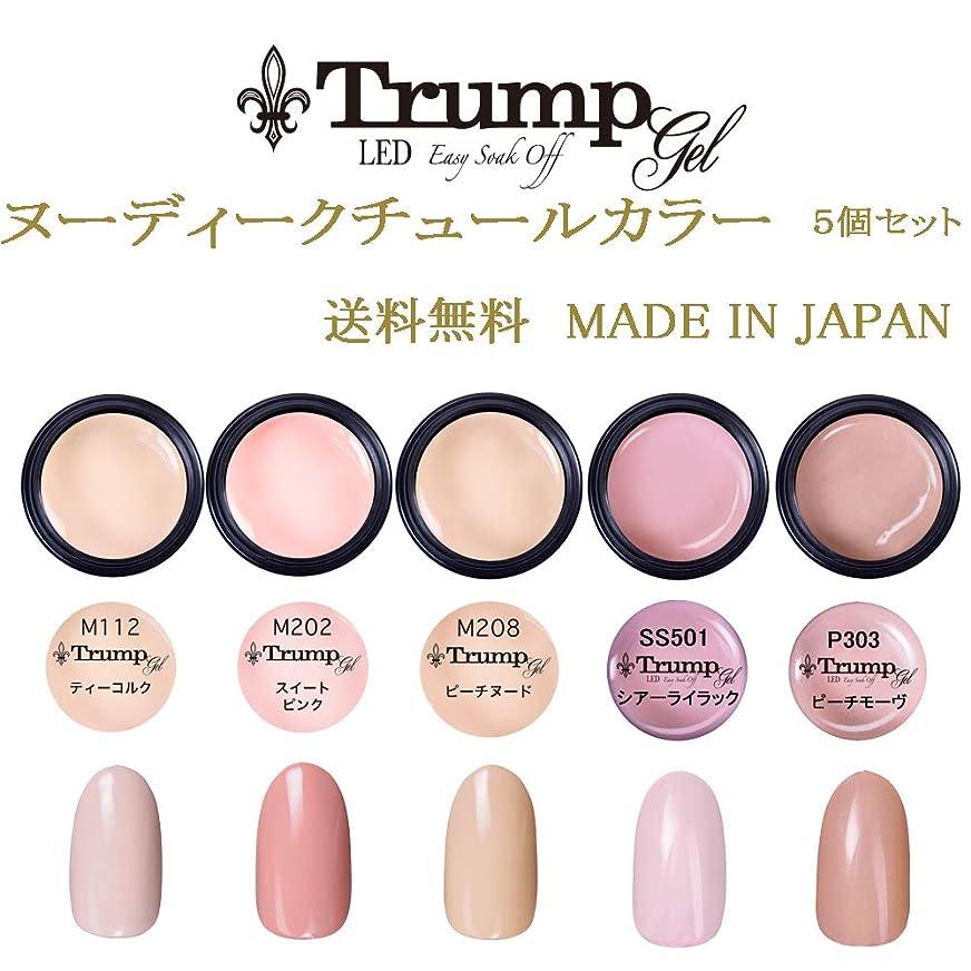 壮大必要性敬礼【送料無料】日本製 Trump gel トランプジェルヌーディクチュールカラージェル 5個セット肌馴染みの良い ヌーデイクチュールカラージェルセット