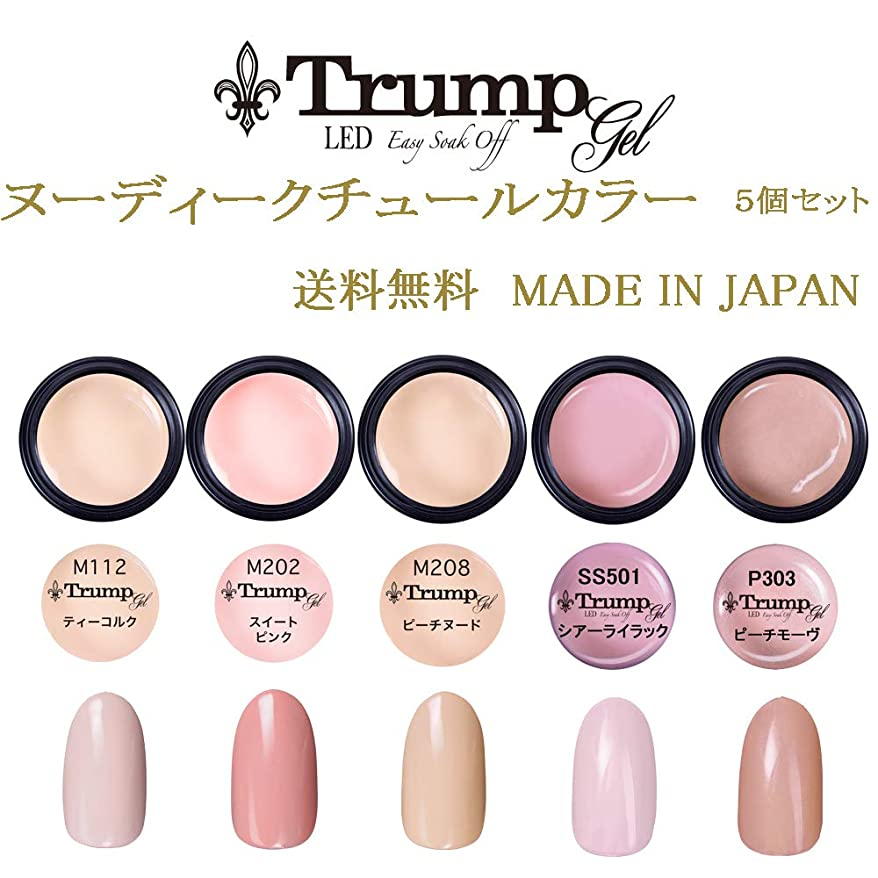 側溝火傷精巧な【送料無料】日本製 Trump gel トランプジェルヌーディクチュールカラージェル 5個セット肌馴染みの良い ヌーデイクチュールカラージェルセット