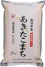 【精米】 アイリスオーヤマ 秋田県産 あきたこまち 低温製法米 10kg 令和2年産