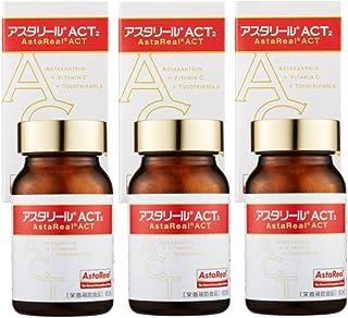 アスタリール ACT2 3個セット