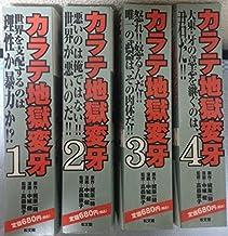 カラテ地獄変 牙 コミック 1-4巻セット (別冊エースファイブコミックス)