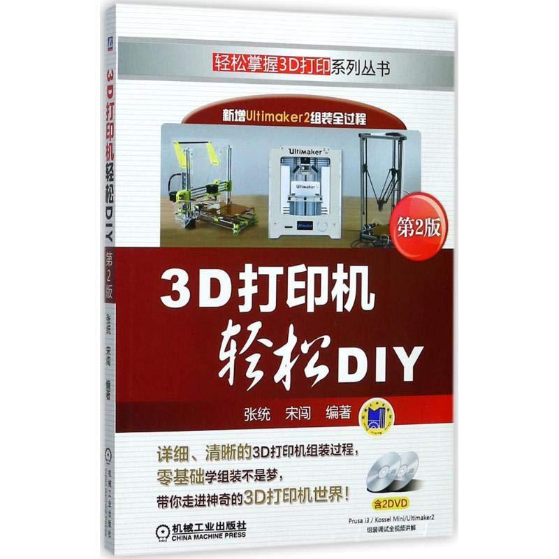 3Dプリンターeasy DIY(第2版)Zhang Tong、Song Wei編集済み9787111575191