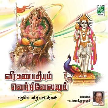 Veera Gana Pathyum Vetri Velanum