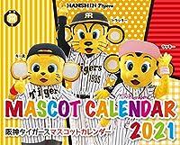 阪神コンテンツリンク マスコットカレンダー 2021年カレンダー CL-588