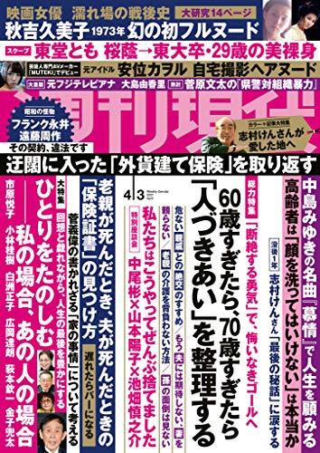 週刊現代 2021年4月3日号 [雑誌]