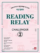 READING RELAY CHALLENGER 2 (Korean Edition)