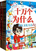 Upgrade new generation of children ( phonetic version ) : Tell Me Why (all four )(Chinese Edition)