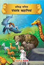 Panchatantra Tales (Illustrated) (Hindi)