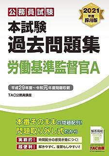 本試験過去問題集 労働基準監督官A 2021年度採用 (公務員試験)