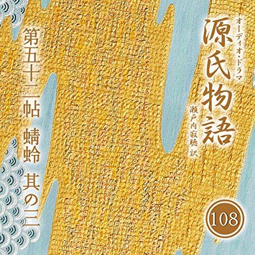 『源氏物語 瀬戸内寂聴 訳 第五十二帖 蜻蛉 (其ノ三)』のカバーアート