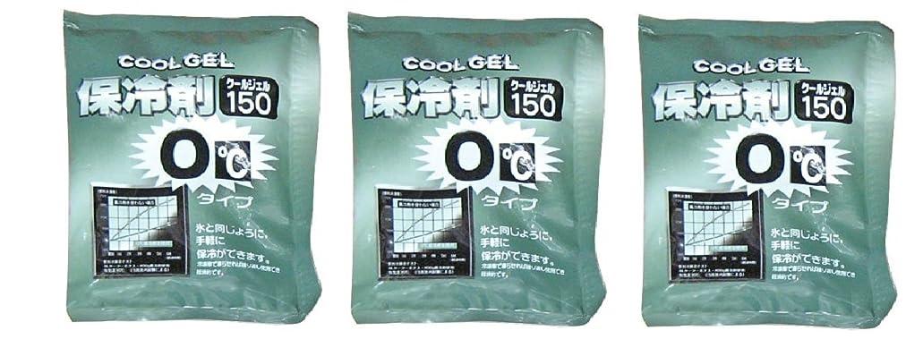連結する耳神秘的な【150g×3個セット】0℃のパワー 生鮮?ジュースなど 保冷剤 氷と同じように 手軽に 保冷ができます!クールジェル150グラム