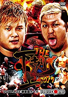 THE下剋上2017-2017.3.23 後楽園ホール- [DVD]