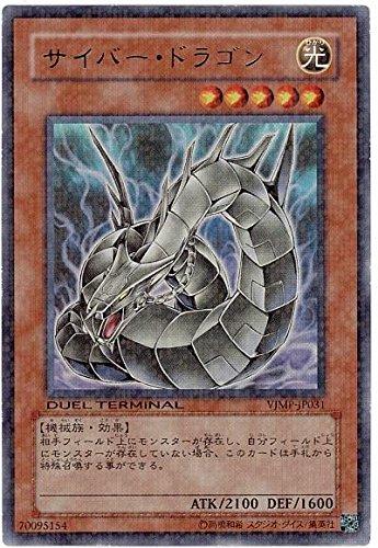 遊戯王 サイバー・ドラゴン VJMP-JP031 ウルトラ